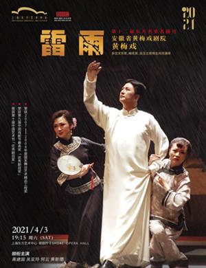 2021黄梅戏《雷雨》上海站
