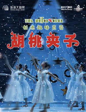 芭蕾舞剧《胡桃夹子》珠海站