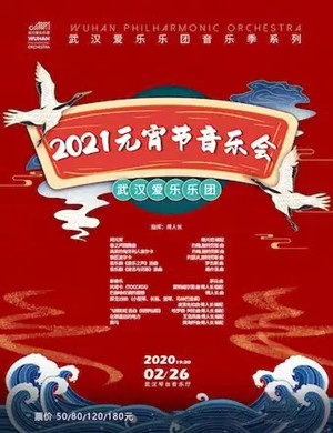 2021武汉爱乐乐团武汉音乐会
