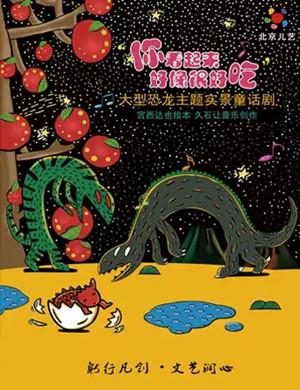 2021童话剧《你看起来好像很好吃》江门站