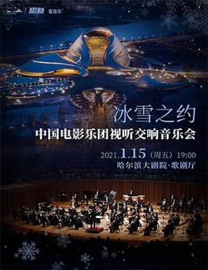 《冰雪之约》哈尔滨音乐会