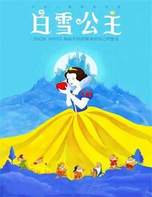 2021音乐剧《白雪公主》西安站