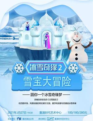 2021儿童剧《冰雪奇缘2雪宝大冒险》重庆站