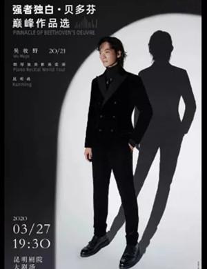 2021吴牧野昆明音乐会