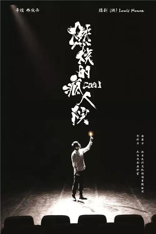 2021话剧《燃烧的疯人院》-昆山站