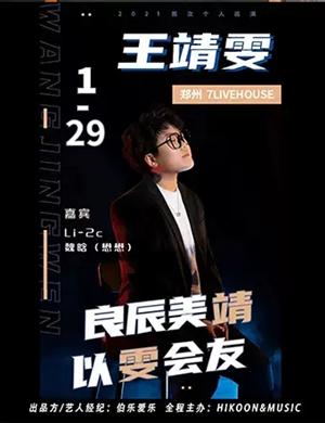 2021王靖雯郑州演唱会
