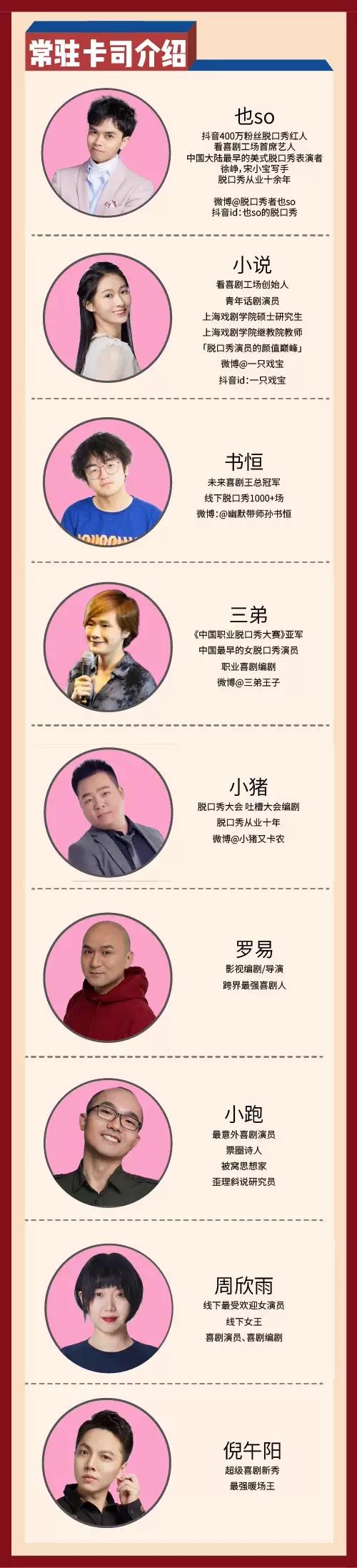 2021《看喜剧,秀!》-周日超级脱口秀 看喜剧工场-上海站