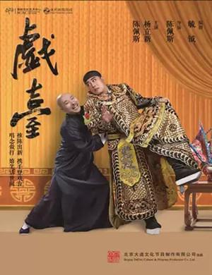 2021话剧《戏台》-福州站