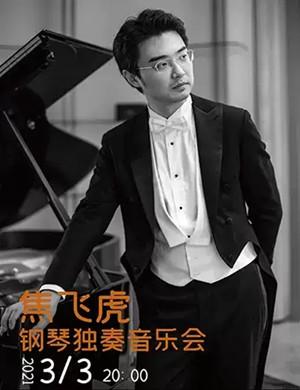 2021焦飞虎昆明音乐会