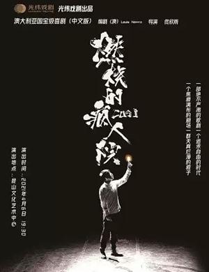 2021话剧《燃烧的疯人院》昆山站