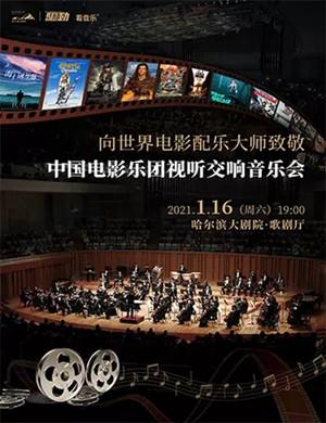 中国电影乐团哈尔滨音乐会