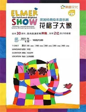 2021音乐剧《花格子大象》济南站