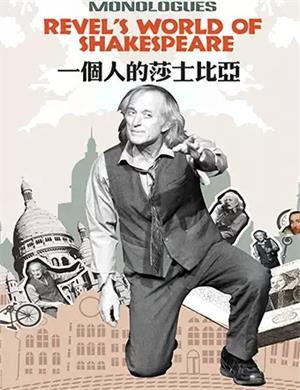 2021话剧《一个人的莎士比亚》天津站