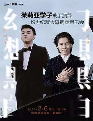 2021《幻想黑白》哈尔滨音乐会