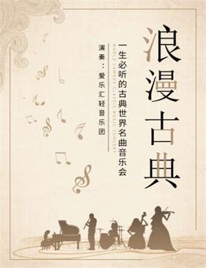 浪漫古典北京音乐会
