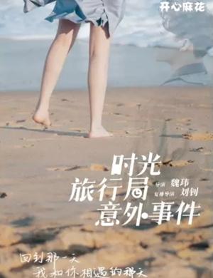 2021音乐喜剧《时光旅行局意外事件》杭州站