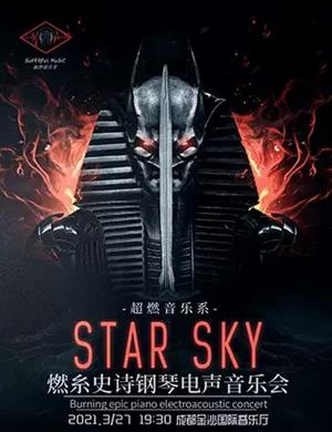2021 STAR SKY成都音乐会