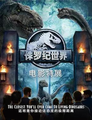 2021广州侏罗纪世界电影特展