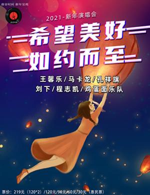 2021希望美好如约而至郑州新年演唱会