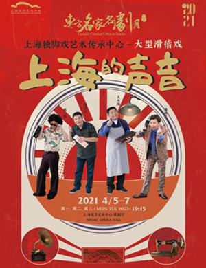2021滑稽戏《上海的声音》上海站