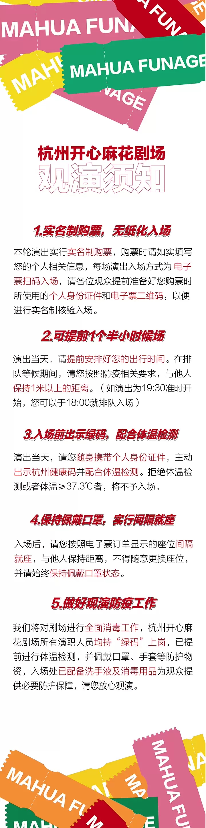 2021开心麻花音乐喜剧《时光旅行局意外事件》-杭州站