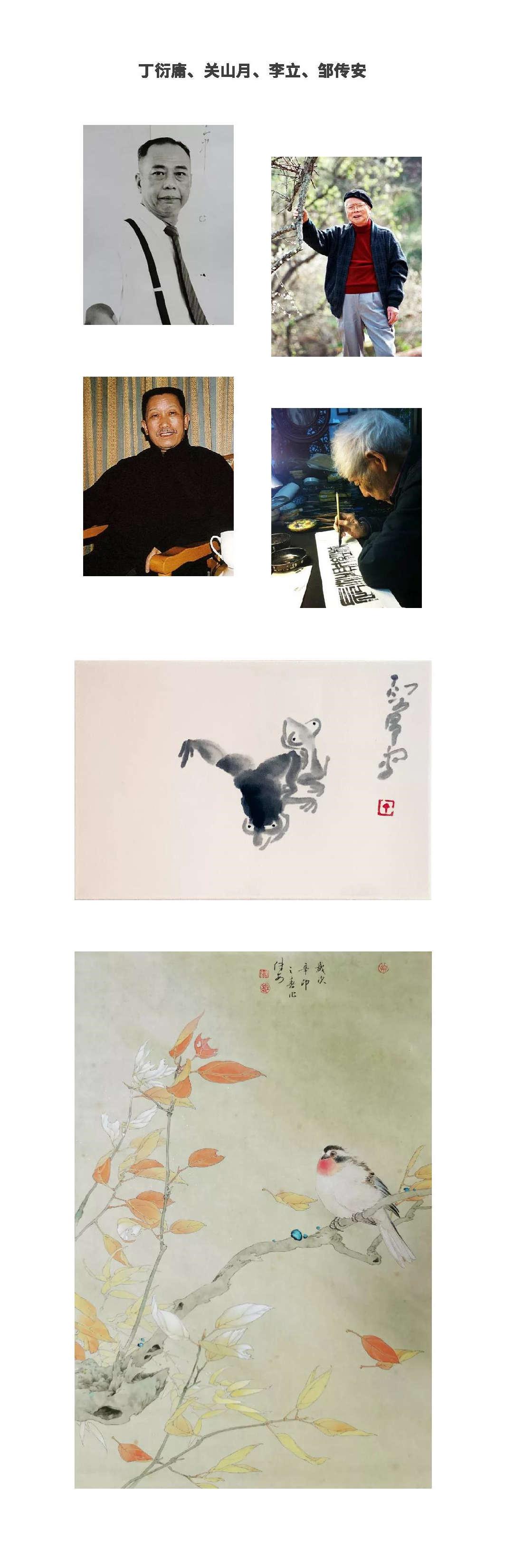 """2021""""看见未来·水墨中国""""藏品展-深圳站"""