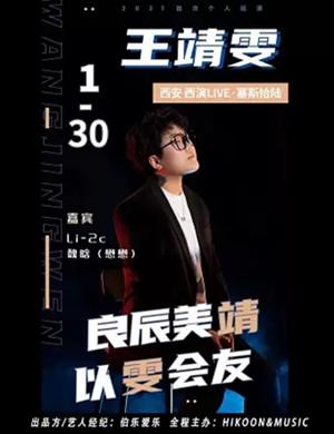 2021王靖雯西安演唱会