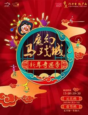 2021杂技秀《魔幻之都极限快乐SHOW》重庆站