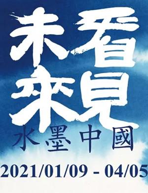 2021深圳看见未来水墨中国藏品展