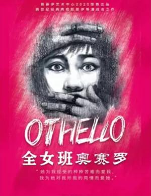 2021话剧《奥赛罗》上海站
