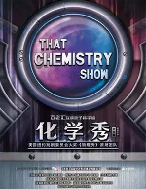 2021科学剧《化学秀》合肥站