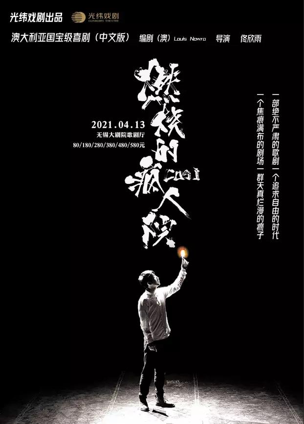 2021话剧《燃烧的疯人院》-无锡站