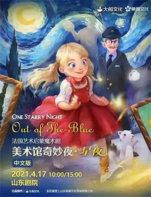 2021魔术剧《美术馆奇妙夜星夜》济南站