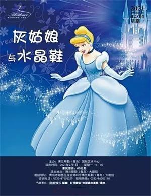 2021童话剧《灰姑娘与水晶鞋》青岛站