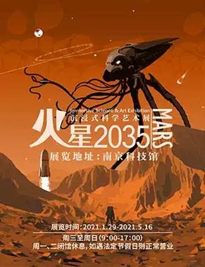 2021火星2035沉浸式科学艺术展南京站