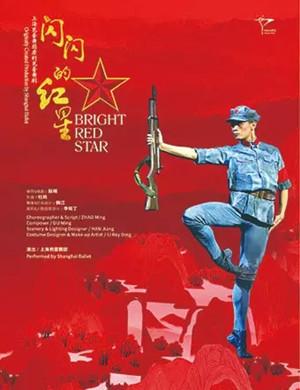 2021芭蕾舞剧《闪闪的红星》重庆站