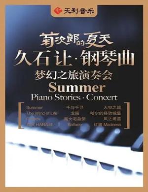 《菊次郎的夏天》厦门音乐会