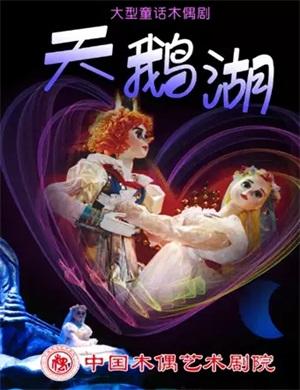木偶剧《天鹅湖》北京站