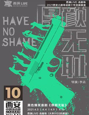 2021喜剧《厚颜无耻》西安站