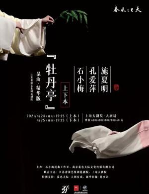 2021昆曲《牡丹亭》上海站