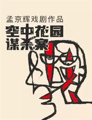 音乐剧《空中花园谋杀案》北京站