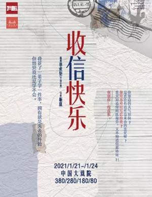 2021话剧《收信快乐》上海站