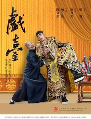 2021话剧《戏台》武汉站