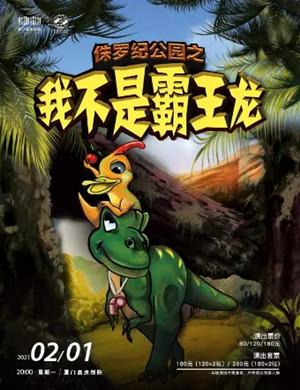 2021儿童剧《侏罗纪公园我不是霸王龙》厦门站