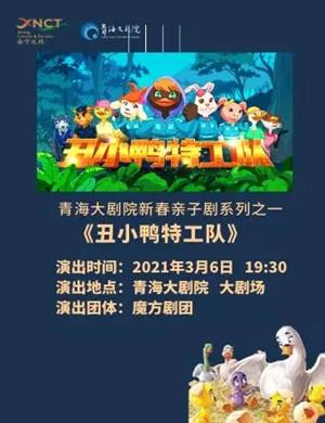 2021儿童剧《丑小鸭特工队》西宁站