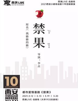 2021喜剧《禁果》西安站