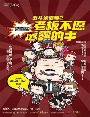 2021喜剧《老板不愿透露的事》宁波站