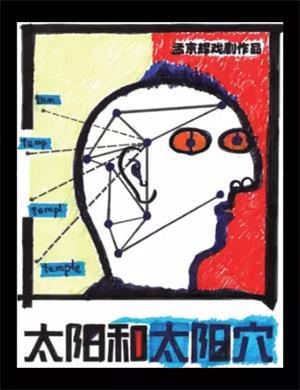 2021戏剧《太阳和太阳穴》杭州站