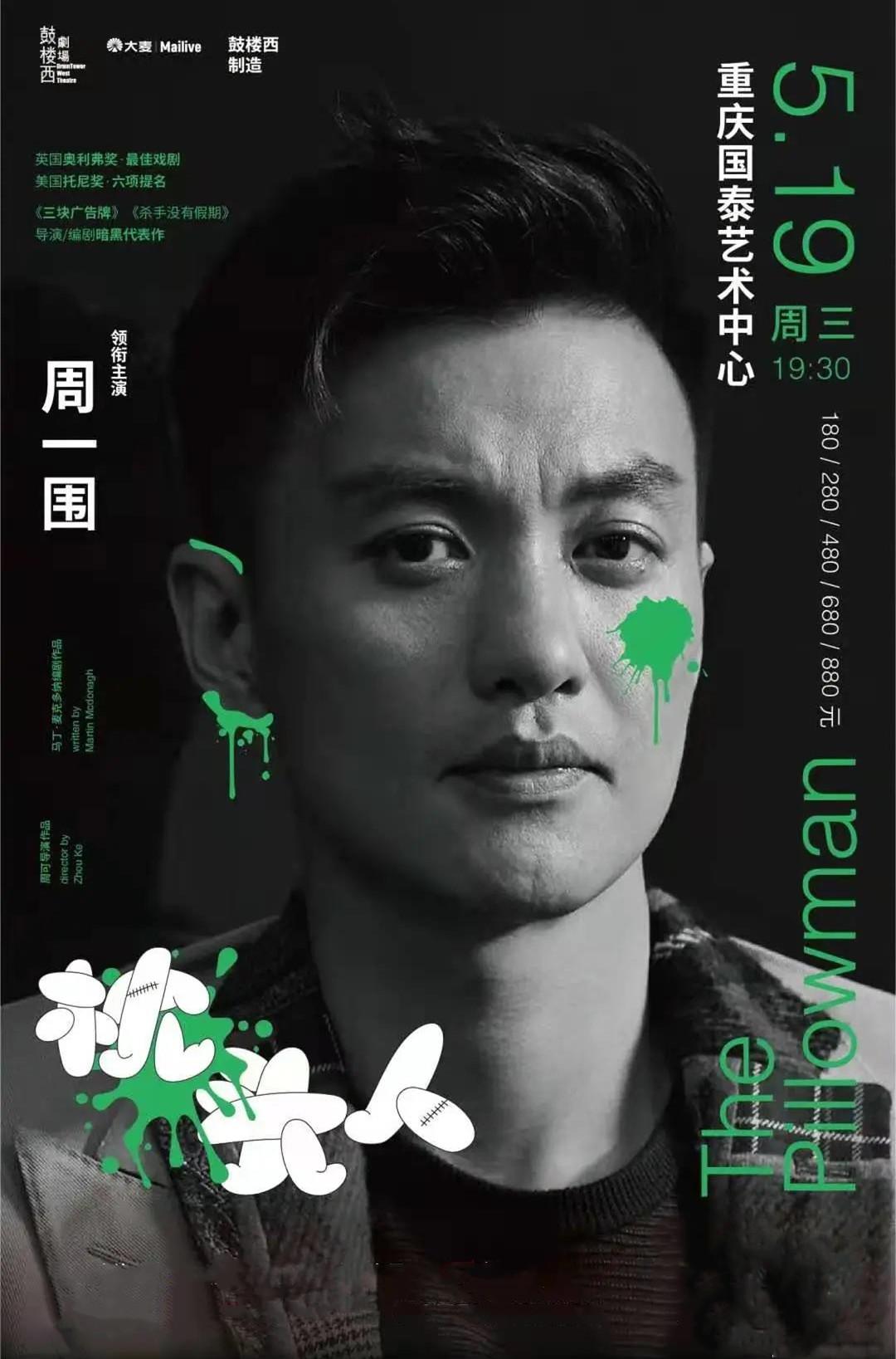 2021周一围领衔主演话剧《枕头人》-重庆站