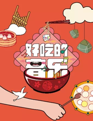 2021《好吃的音乐》上海音乐会